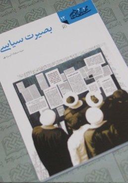 معرفی کتاب«بصیرت سیاسی»