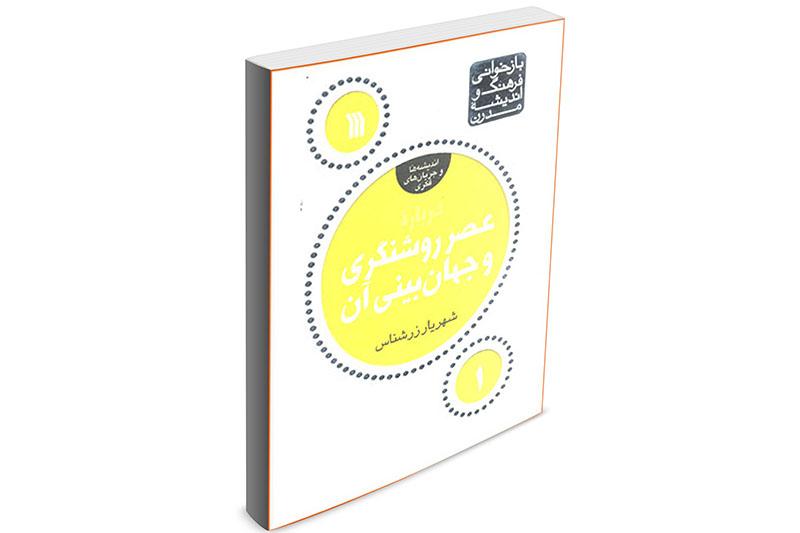 کتاب درباره عصر روشنگری و جهان بینی آن منتشر شد